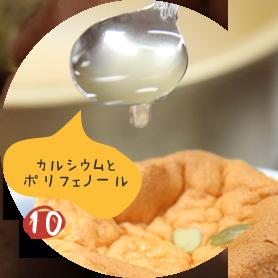上品で繊細な風味のシロップには、 ミネラルがたっぷり。韓国では骨を 強くするといわれ貴重品です。