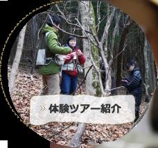 体験ツアー紹介