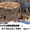 森からの恵み カエデの樹液採集体験とメイプルシロップ作り2016年2/6〜7